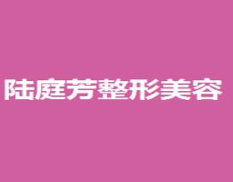 昆明陆庭芳医疗美容诊所