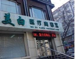 双鸭山程金龙美白医疗美容诊所