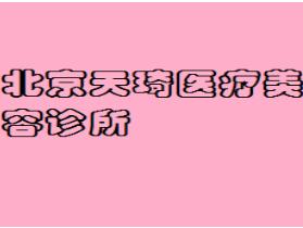 北京天琦医疗美容诊所