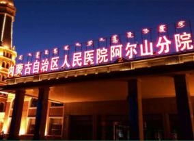 内蒙古自治区整形医院