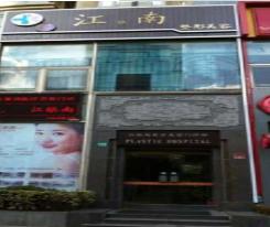 上海江依南医疗美容门诊