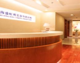 上海盛虹明医疗美容诊所