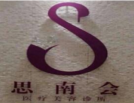 上海瑞佛医疗美容诊所