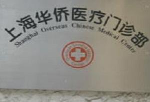 上海华侨医疗门诊部