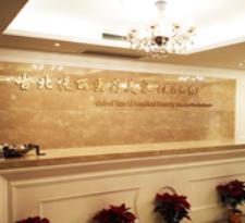 上海古北悦丽医疗美容门诊