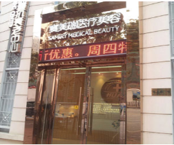 上海赛美瑞医疗美容