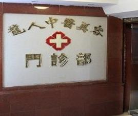 重庆龙人中医美容门诊部