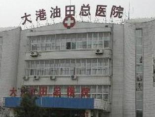 天津大港油田总医院整形美容科