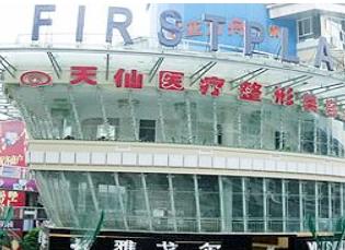 重庆天仙医疗美容院