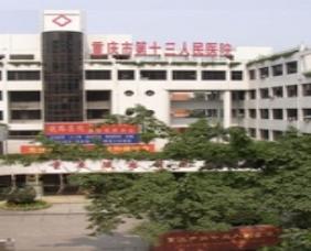 重庆市第十三人民医院