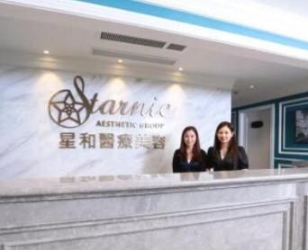上海星和医疗美容门诊部
