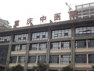 重庆中医院整形科