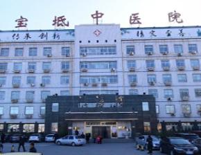 天津市宝坻区中医医院