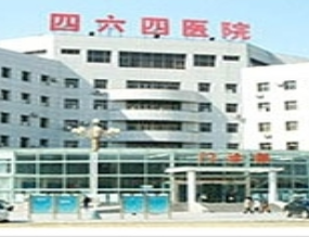 解放军第464医院整形美容中心