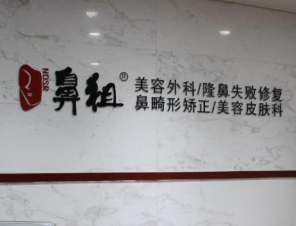 南京鼻祖医疗美容医院
