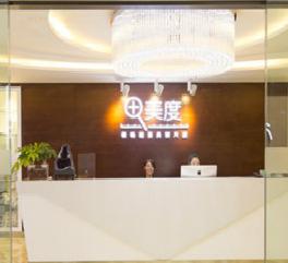 南京美度医疗美容诊所