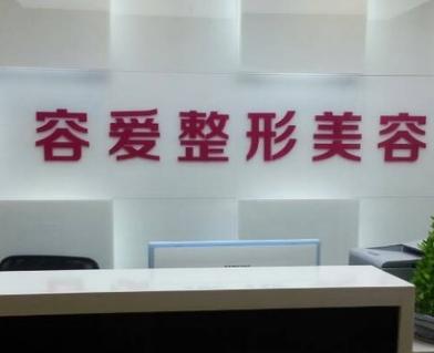 南京容爱医疗美容医院