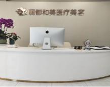 杭州丽都和美医疗美容医院