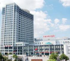 宁波市第六医院整形外科