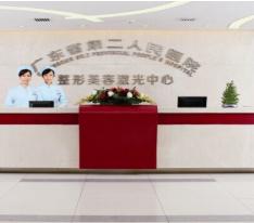 广东省第二人民医院整形美容科