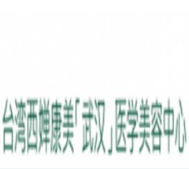 武汉西婵康美医疗美容门诊部