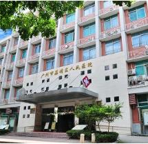 广州荔湾人民医院整形美容中心