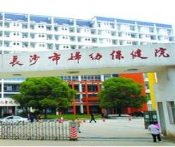 长沙妇幼保健院