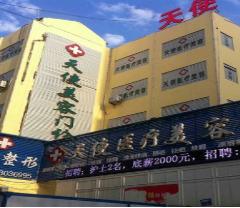 宿州市天使医疗美容
