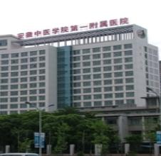 安徽中医学院第一附属医院