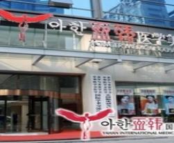 长沙亚韩医学美容医院