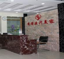 福州秀清医疗美容诊所