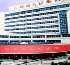 江西省人民医院整形颌面外科