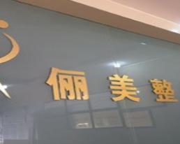 济南中俪美医疗美容诊所