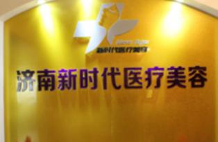 济南新时代医疗美容诊所
