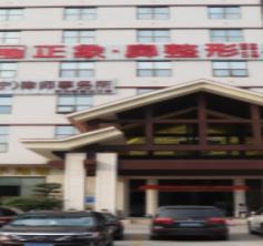 南宁市正象医疗美容外科诊所