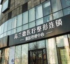 北京高兰德国际医疗美容整形医院