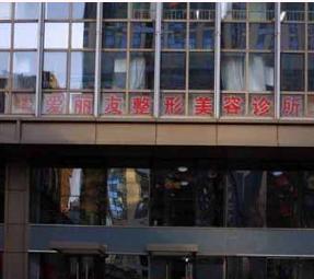 北京爱丽友医疗美容诊所