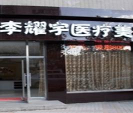 大连李耀宇医疗美容诊所