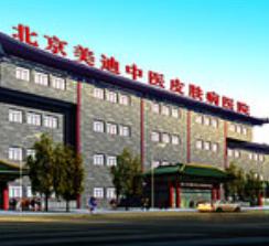 北京美迪医院整形医院