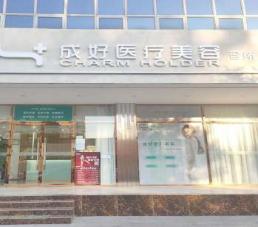 北京成好医疗整形美容门诊部