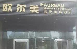北京欧尔美医疗美容诊所