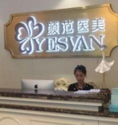 上海颜范医疗美容