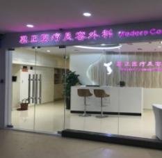 上海慕正医疗美容