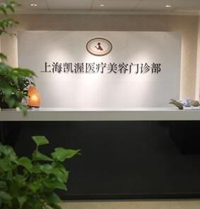上海凯渥医疗美容门诊部