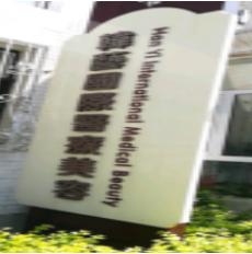 天津南开区韩艺医疗美容诊所