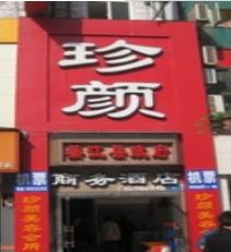 重庆珍颜医疗美容诊所