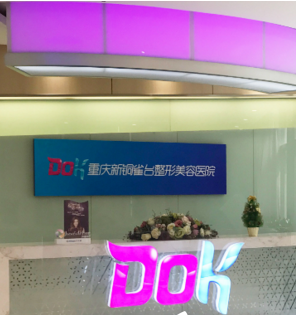 重庆新铜雀台整形美容医院