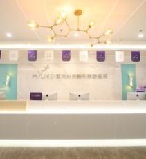 重庆美莱医疗整形美容医院