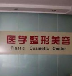 镇江歌美医学美容诊所