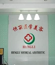 南京恒丽医疗美容门诊部